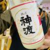信州 神渡