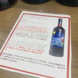 katlenburger ブリューワインホットワイン