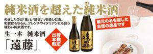 endo_sake