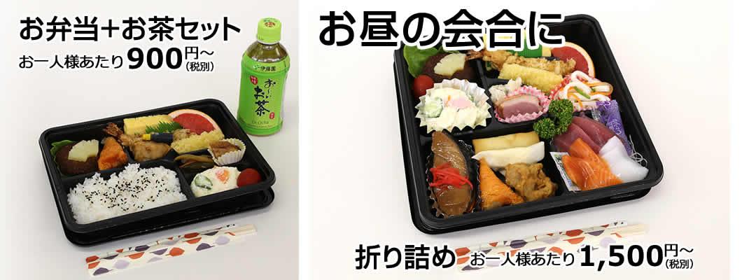 お弁当+お茶セット