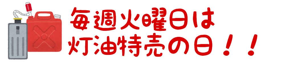 毎週火曜日は 灯油特売の日!!